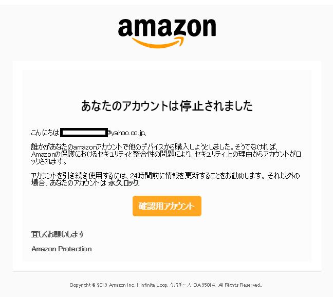 亚马逊网络钓鱼邮件