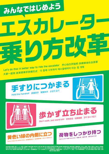 エスカレーター「みんなで手すりにつかまろう」キャンペーンポスター