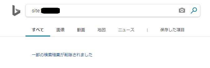 Bingペナルティの状態