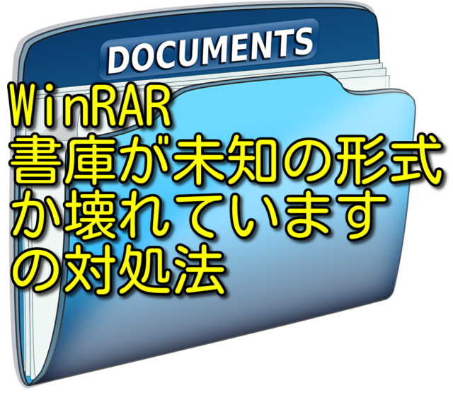 WinRARなどの解凍アプリでzipやrarファイルを解凍できない