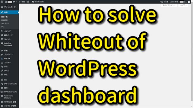 WordPress断断续续的仪表板变白