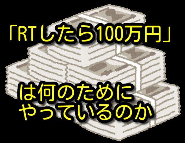 「RTしたら100万円あげます」は何のためにやっているのか