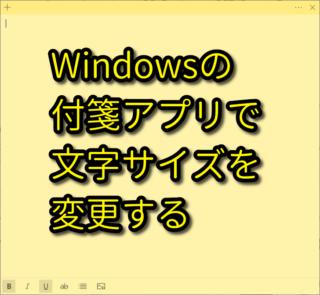 Windowsの付箋アプリ、StickyNotesで文字サイズを変更する方法