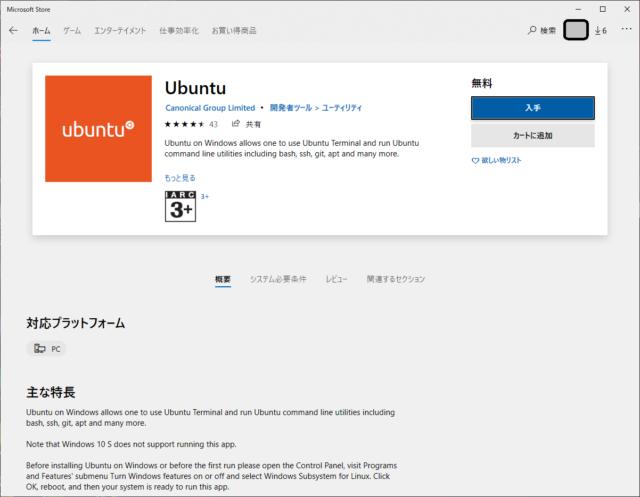 Microsoft Store Ubuntu