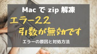 Macでzip解凍時に「エラー22 引数が無効です」となる原因