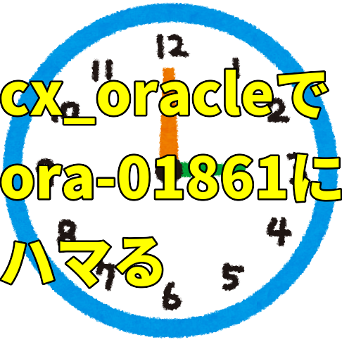 cx_oracle - Oracle で ora-01861 でハマる