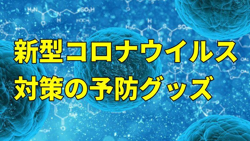 新型コロナウイルス対策の予防グッズ