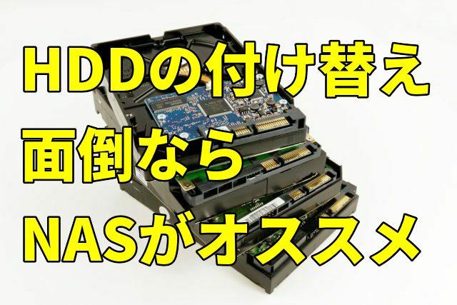 HDDの付け替えが面倒ならNASがオススメ