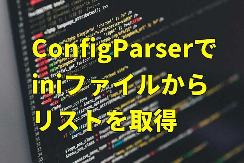 ConfigParserでiniファイルからリストを取得したい