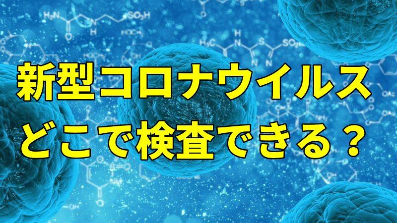 新型コロナウイルス、どこで検査できるのか?