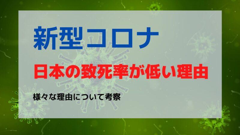 新型コロナウイルス、なぜ日本だけ致死率が低いのか