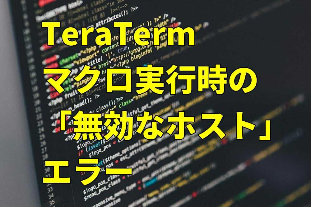TeraTermでマクロ実行時に「無効なホスト」エラーになる