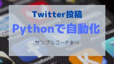 PythonからTwitterへ自動投稿したい(サンプルコードあり)