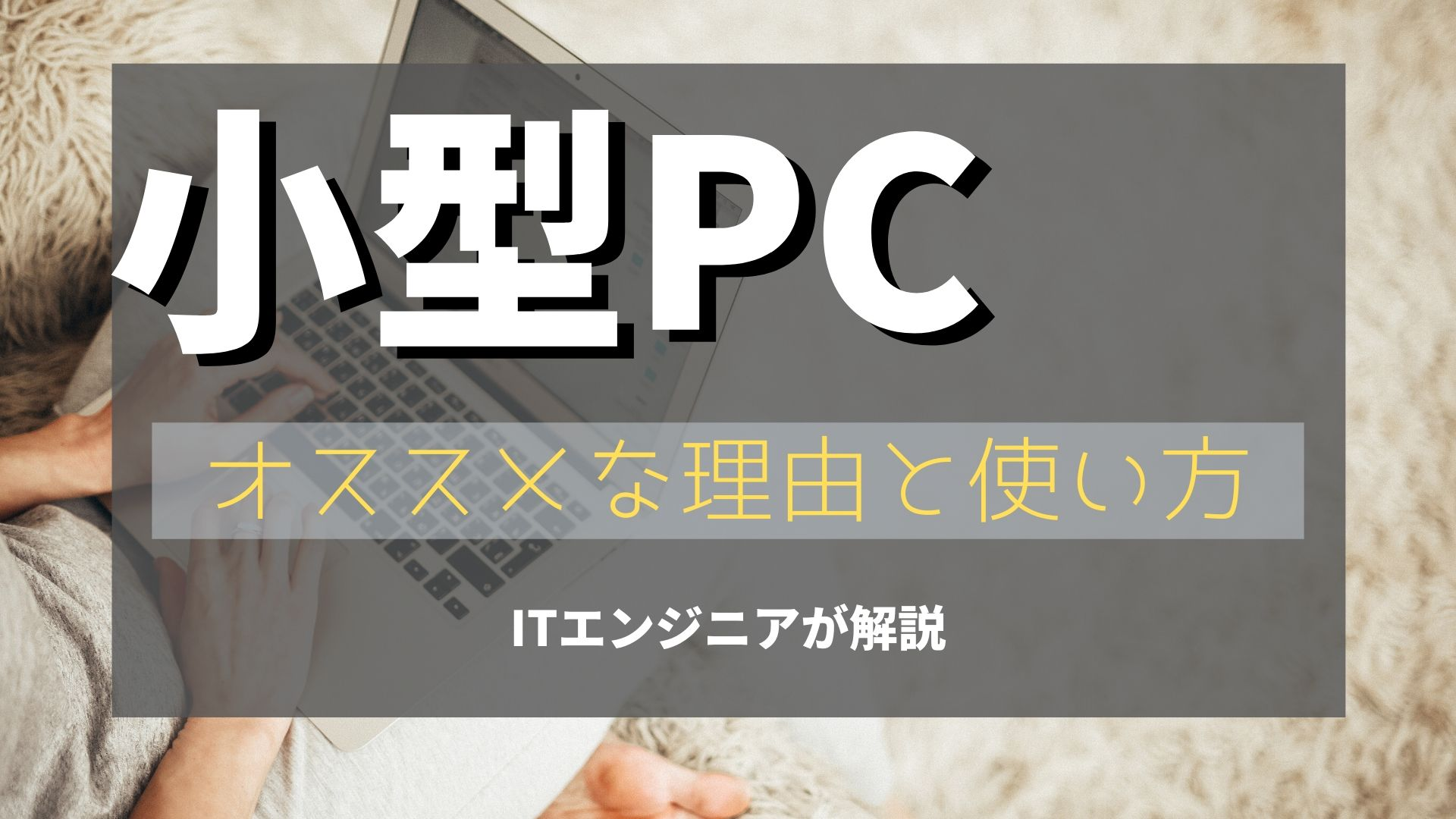 小型PCは便利でオススメな理由(ITエンジニアが解説)