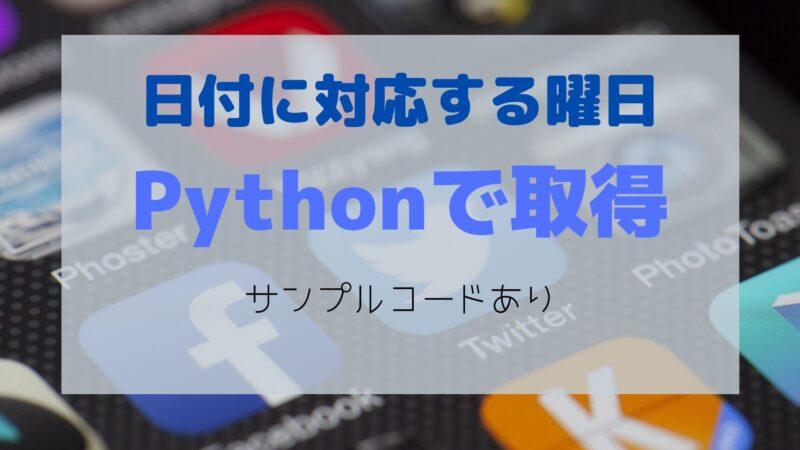 Pythonで曜日を数字で取得する方法