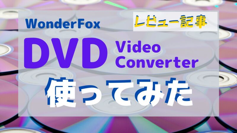 【レビュー】WonderFox DVD Video Converter【リッピング】