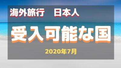 日本人海外旅行者の受け入れ可能な国はどこ?(2020年7月)