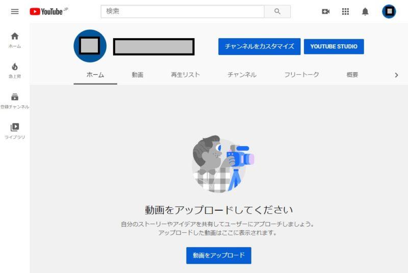 YouTube チャンネル画面