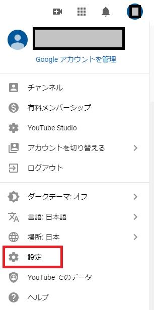 YouTube アカウントメニュー