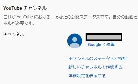 YouTube 新しいチャンネルを作成する