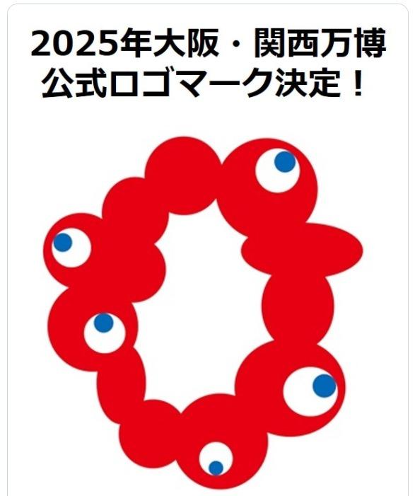 大阪・関西万博のロゴ、「キモい」「SAN値が下がる」と大好評
