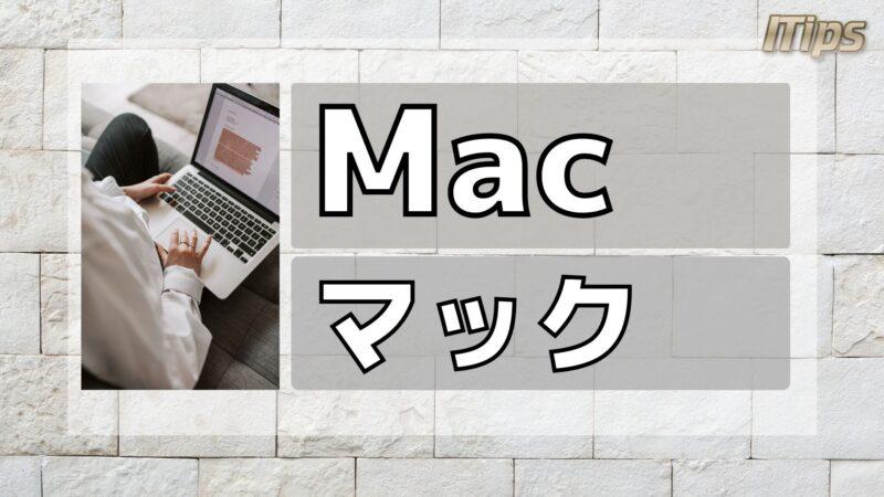MacBook Proのトラックパッドで右クリックする方法