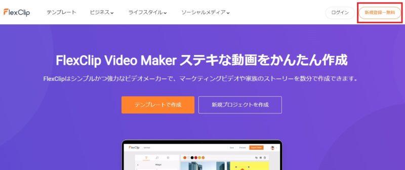 FlexClip ユーザー登録