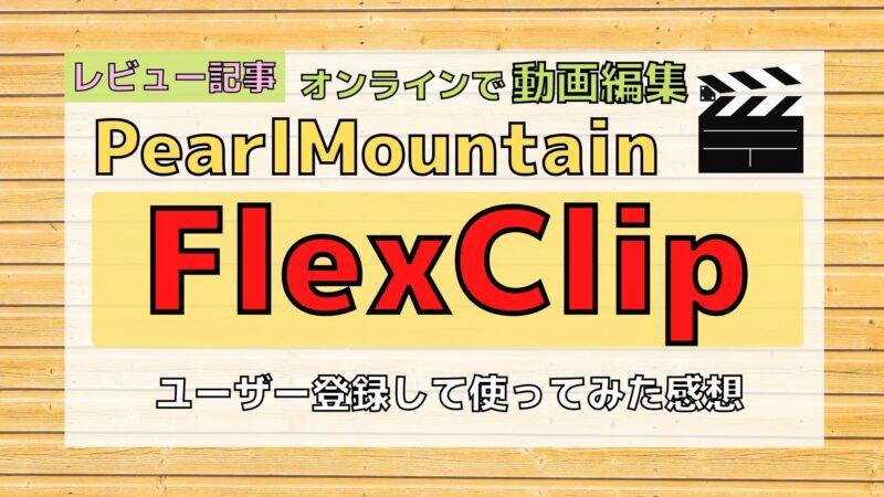 【レビュー】WEB上で動画編集できる「FlexClip」を使った感想
