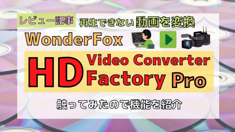 【レビュー】WonderFox HD Video Converter Factory Proを触ってみた