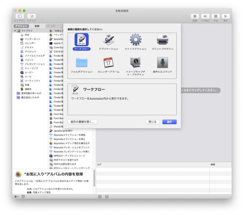 mac automator 起動