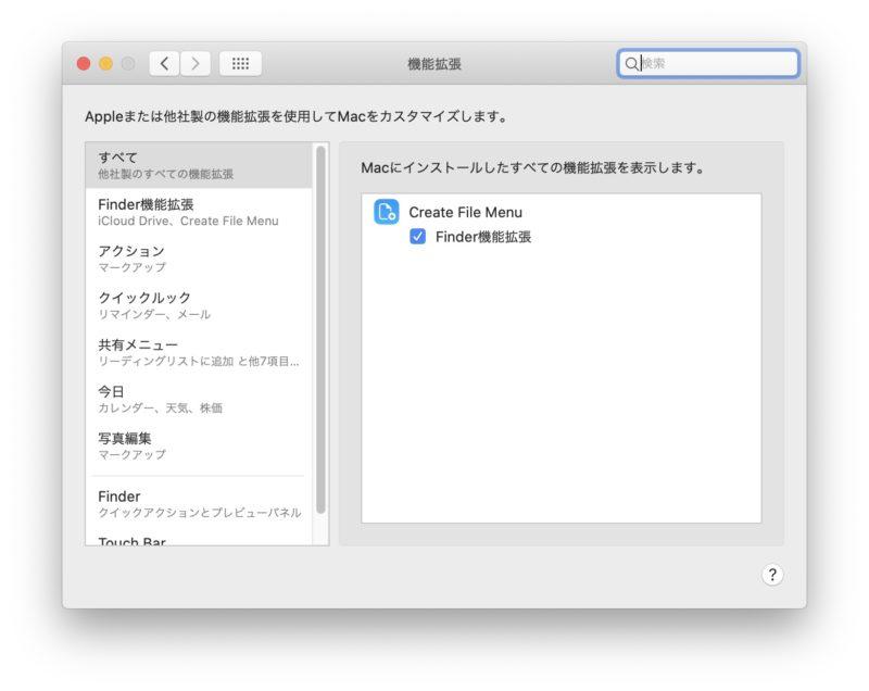 Create File Menu システム環境設定