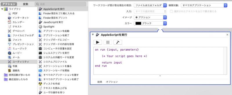 automator AppleScriptを実行