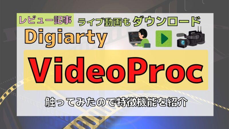 【レビュー】ライブ配信動画もDLできる「VideoProc」を触ってみた