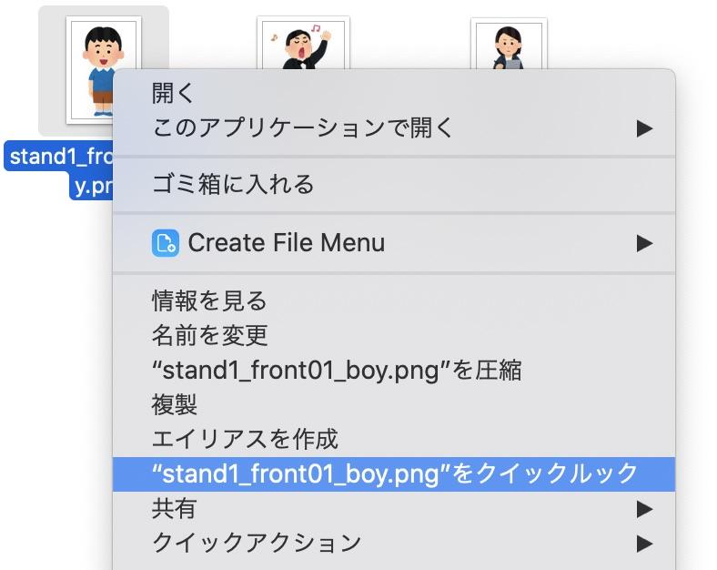 Mac画像選択、右クリック