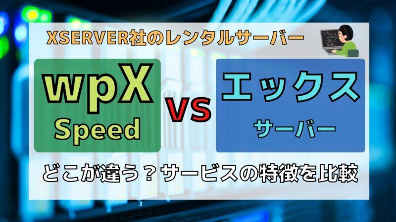 wpXとエックスサーバーの違いと各々のメリットとデメリット