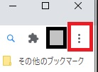 Chromeのメニューを開く