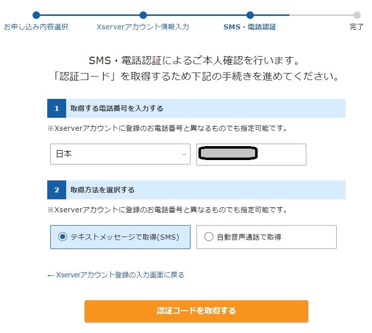 エックスサーバー SMS認証