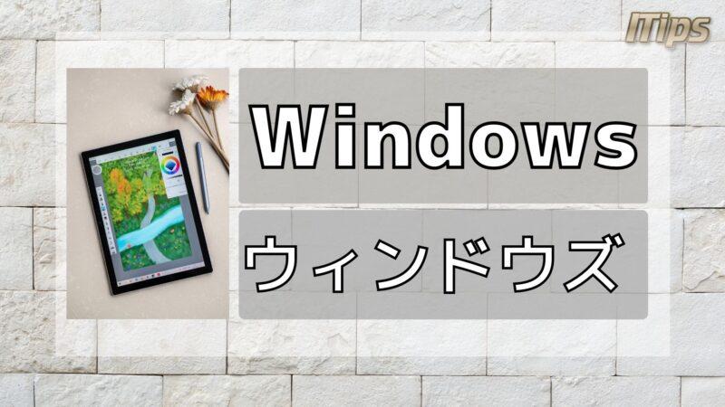 Windowsフォトビューアーはどこ?復活させる方法