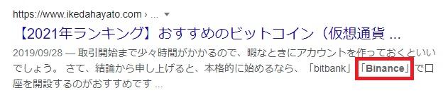 ブログでBinance登録を勧めるイケハヤ氏