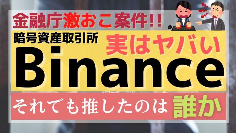 金融庁が問題視するBinanceを紹介するインフルエンサー