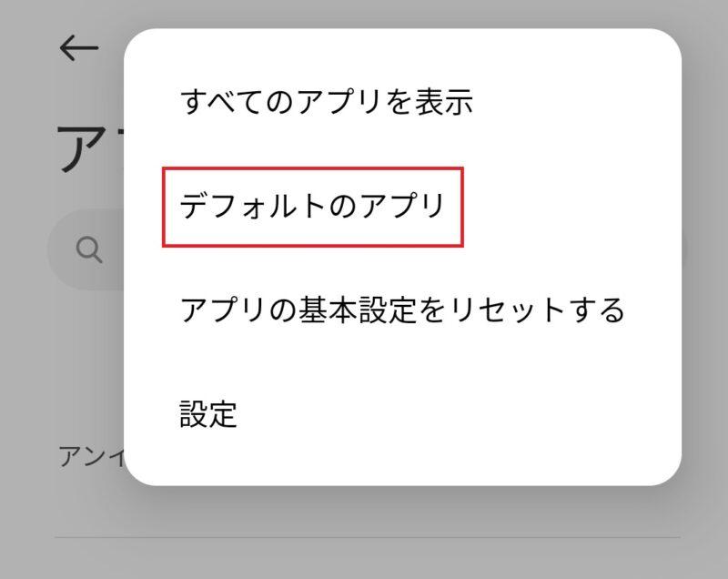 デフォルトのアプリ