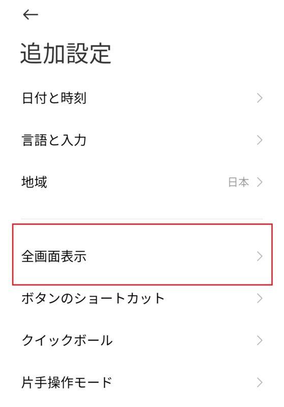 Redmi 9T 追加設定→全画面表示