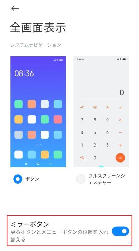 Redmi 9T 全画面表示→ミラーボタン