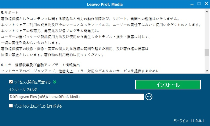 Leawo Prof. Media インストール画面