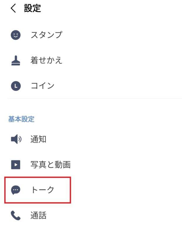 LINEトーク履歴バックアップ
