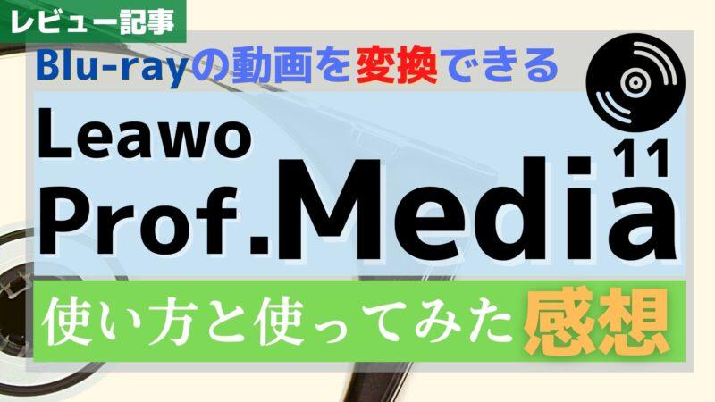 【レビュー】Leawo Prof. Mediaを触ってみた感想