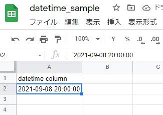 datetime項目としてselectできる例
