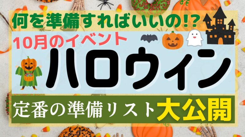 【仮装】ハロウィンに用意する物リストまとめ