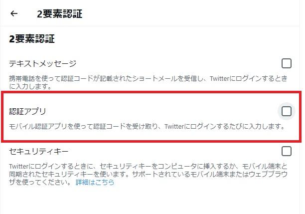 Twitter 認証アプリ