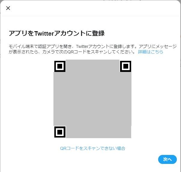 Twitter 2段階認証QRコード